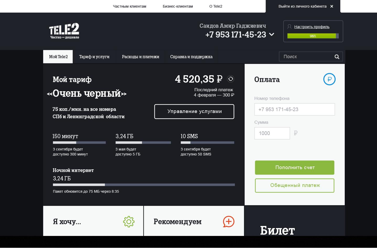 Сайт компании теле2 интернет магазин сделать движок